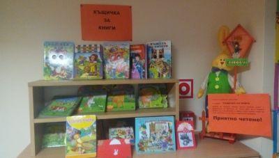 Национална седмица на четенето-гр. Усмивка - ДГ №32 Българче - София